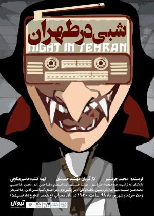 نمایش شبی در طهران