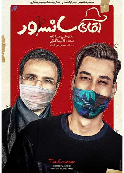 پوستر آقای سانسور