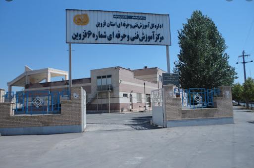 مرکز فنی و حرفه ای قزوین