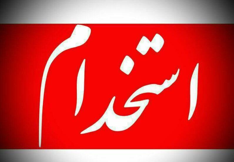 استخدام ۱۵۰۰ نفر در آموزش وپرورش استان فارس