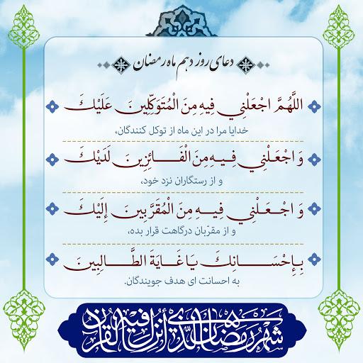دعای روز دهم ماه رمضان