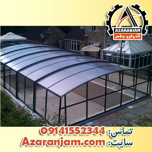 سقف های متحرک استخر و حیاط