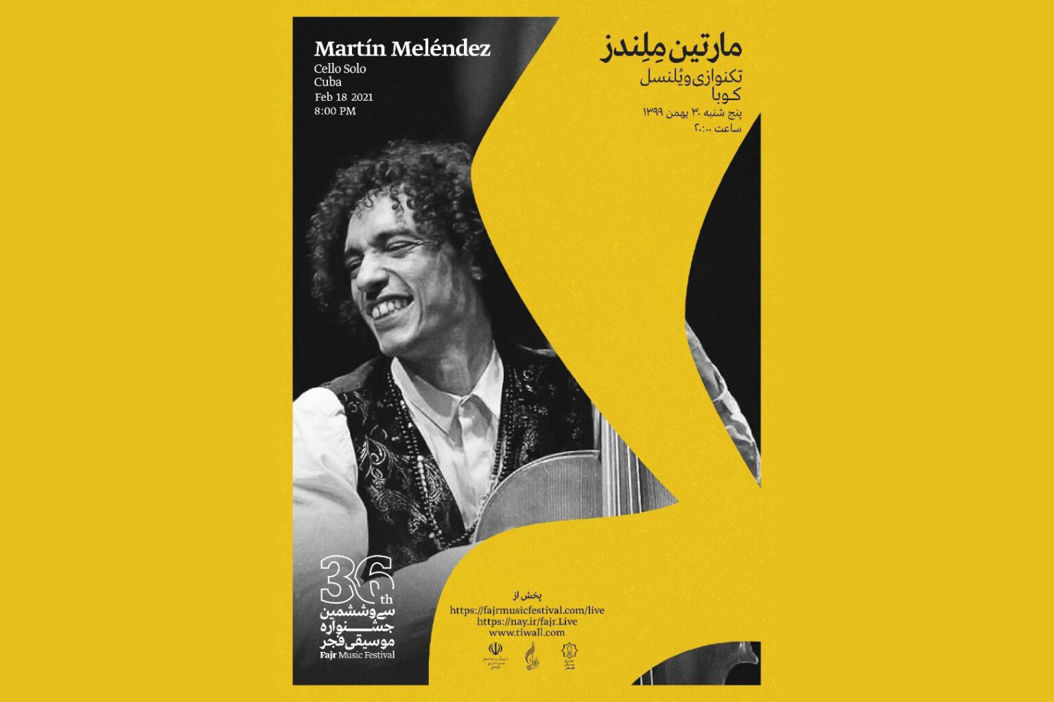 مارتین-ملندز-1536x1024