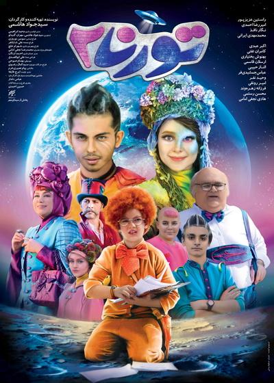 پوستر فیلم سینمایی تورنا2