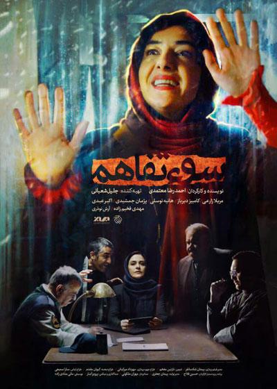 soetafahom(1)