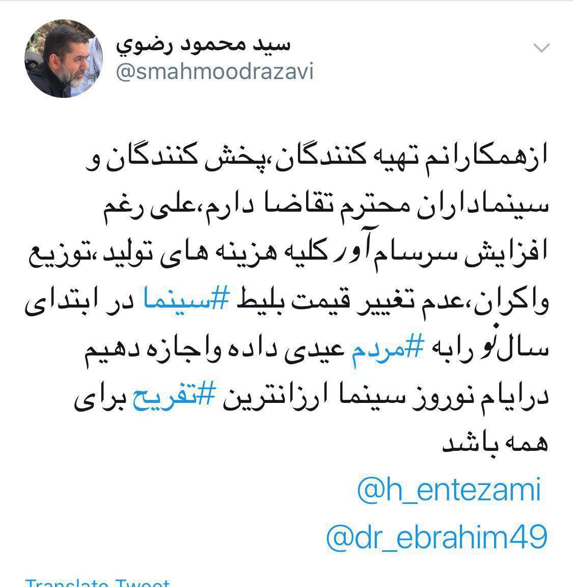سید محمود رضوی توئیت
