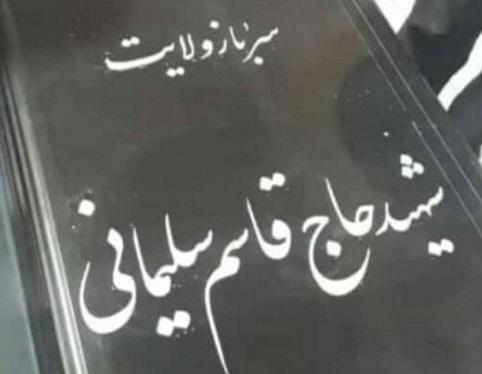 مزار قاسم سلیمانی