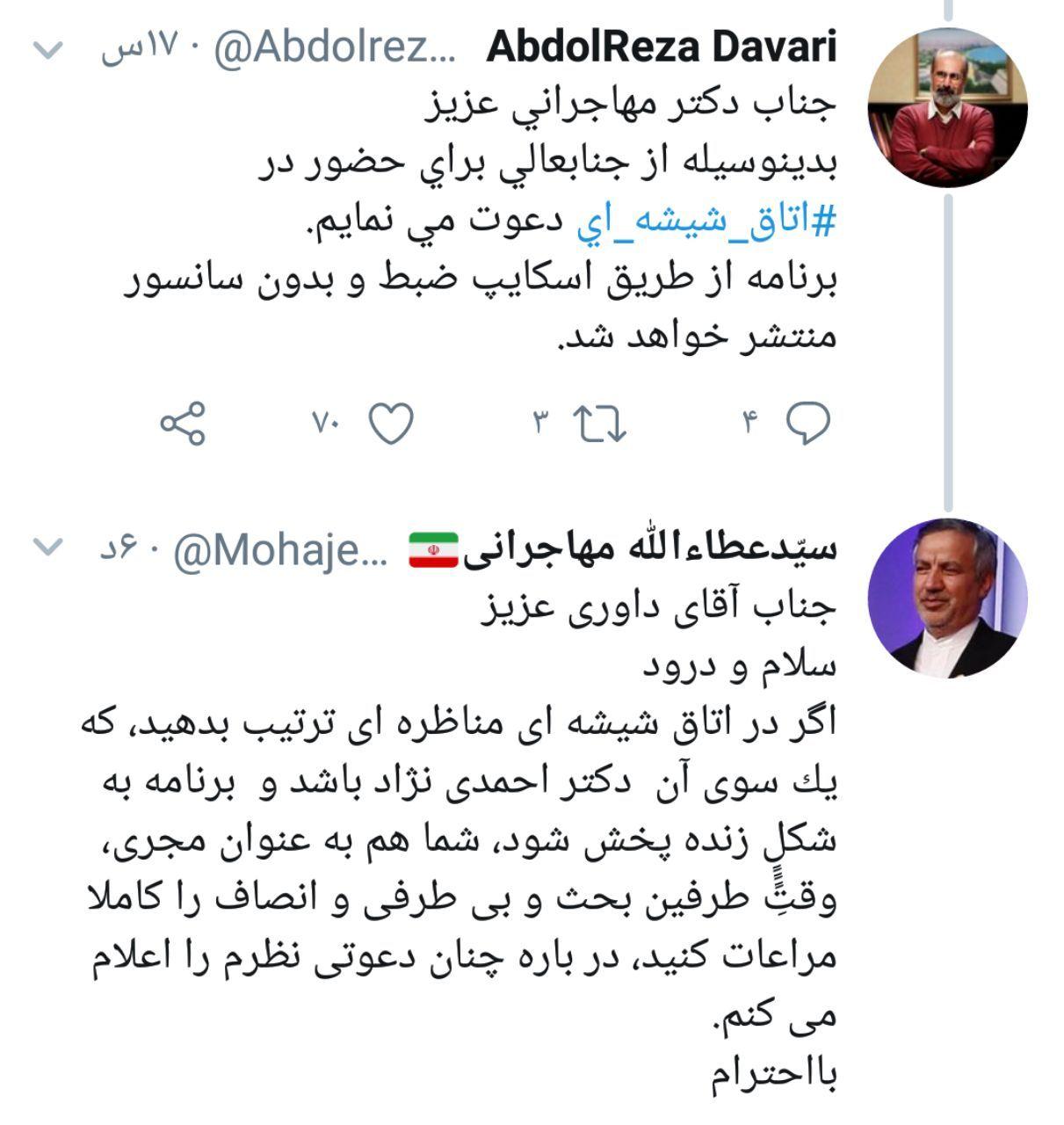 مناظره مهاجرانی و احمدی نژاد