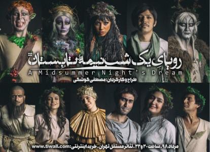 پوستر نمایش رویای یک شب نیمه تابستان