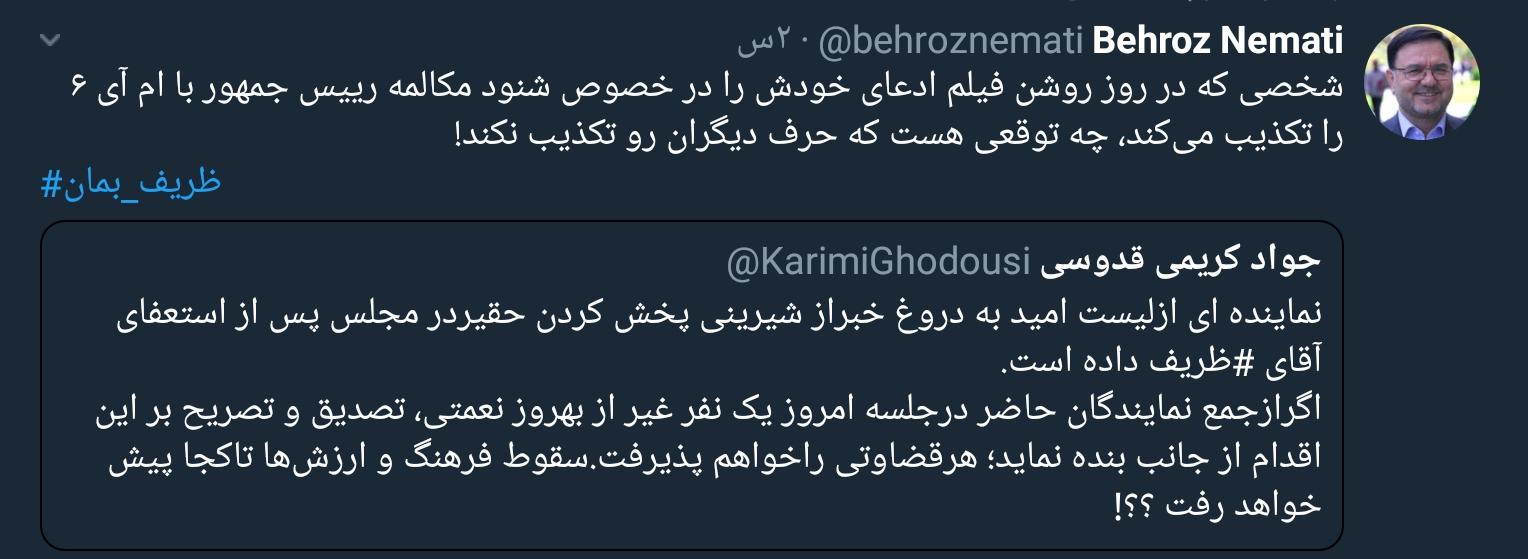 Screenshot_۲۰۱۹۰۲۲۷-۰۱۰۴۲۳_Twitter