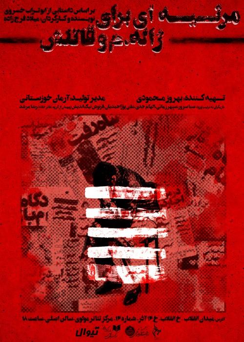 پوستر هفته مرثیه ای برای ژاله .م و قاتلش