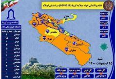 آخرین و جدیدترین آمار کرونایی استان ایلام تا 25 اردیبهشت 1400