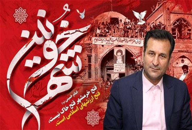 پیام شهردار اندیشه به مناسبت فرارسیدن سوم خرداد ماه سالروز آزادسازی خرمشهر