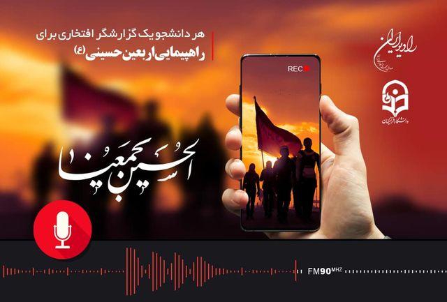دانشجویان پیاده روی اربعین را در «رادیو ایران» گزارش می کنند