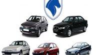 اسامی برندگان رزرو دوم پیش فروش ایران خودرو اعلام شد/ مهر1400