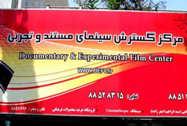 نمایش افتتاحیه دو فیلم مستند «افسانه آسبادان» و «شیر سنگی» در سالن سینماحقیقت