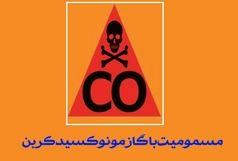 مسمومیت ۴ نفر در حادثه گازگرفتگی خانه اصفهان