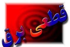 برنامه خاموشی های کلانشهر تبریز در روز دوشنبه