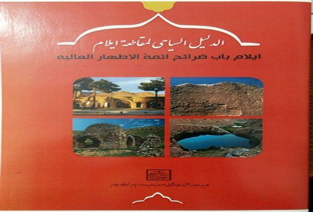 اقلام تبلیغاتی معرفی استان ایلام به زبان عربی چاپ می شود