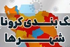آخرین و جدیدترین رنگ بندی کرونایی استان گیلان در 27 خرداد 1400