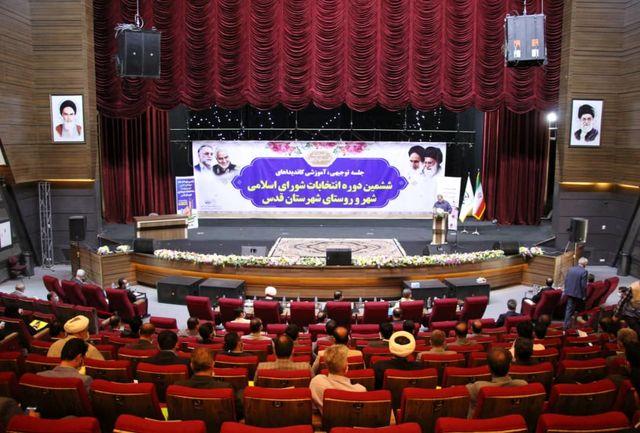 نشست توجیهی کاندیداهای انتخابات شوراهای اسلامی شهرستان قدس