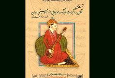 نگاهی به تاثیرات فرهنگ موسیقی هند بر موسیقی ایران