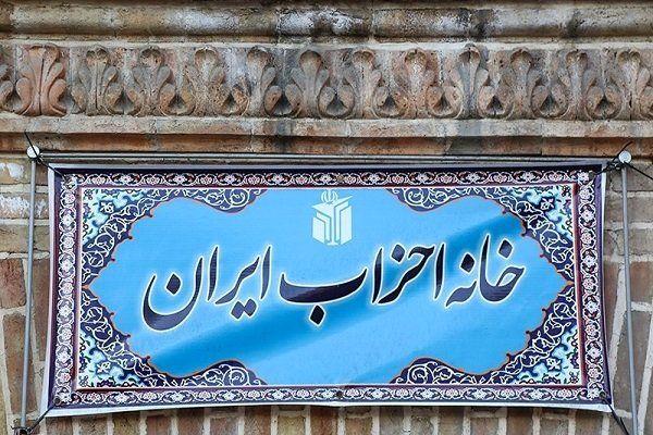 جمعی از احزاب مستقل و اعتدالگرای ایران انتخابات اخیر خانه احزاب را باطل خواندند
