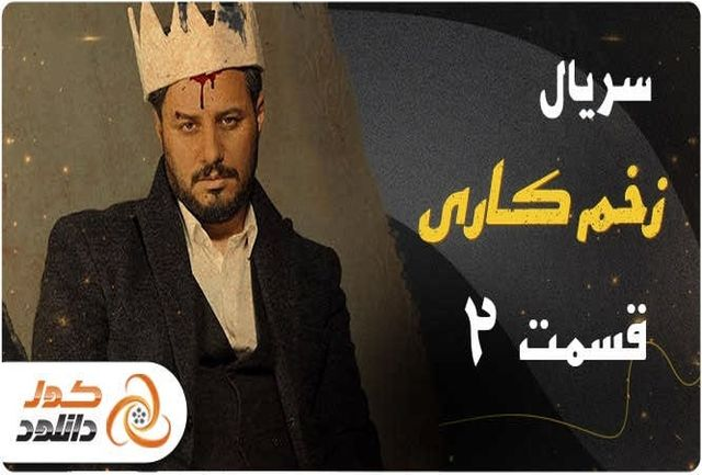 دانلود سریال زخم کاری قسمت دوم + خلاصه داستان
