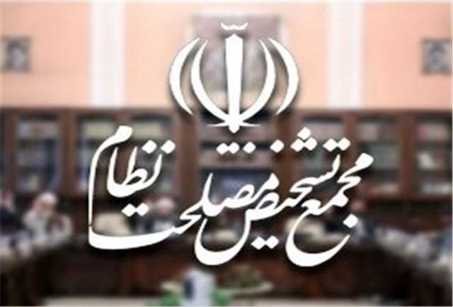 رییس کمیته تخصصی ارتباطات و امور سایبری دبیرخانه مجمع منصوب شد