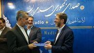 اعمال تغییر مدیریتی با هدف ارتقاء رادیو قرآن
