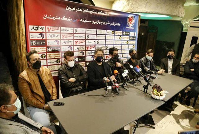 نشست خبری دربی ستارگان هنر ایران برگزار شد