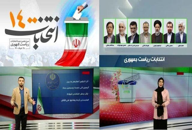 معرفی نامزدهای نهایی سیزدهمین دوره انتخابات ریاست جمهوری در «ایران تنتخب»