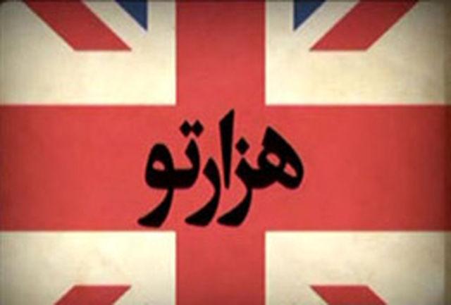 مستند «هزار تو» عظمت انقلاب را هویدا میکند