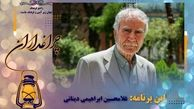 """گرامیداشت غلامحسین ابراهیمی دینانی در """"چراغداران"""""""