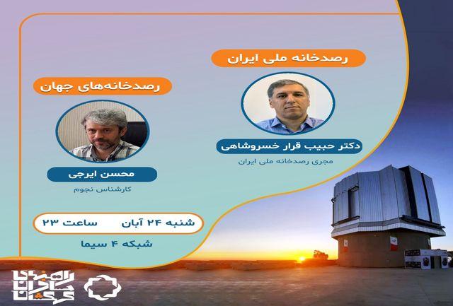 رصدخانه ملی ایران به روایت «راهنمای مسافران کهکشان»