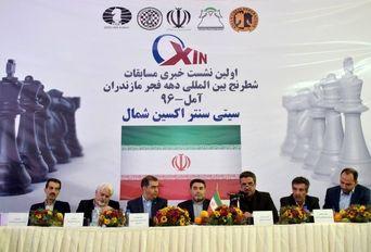 نشست خبری مسابقات شطرنج بین المللی فجر