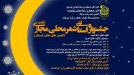 """جشنواره استانی مجازی """"شعر محلی"""" در کوهدشت برگزار می شود"""