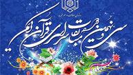 زمان و مکان مرحله شهرستانی سی و نهمین دوره مسابقات قرآن در چهارمحال و بختیاری