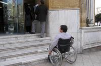 ضرورت مناسبسازی فضای شهری ویژه معلولان