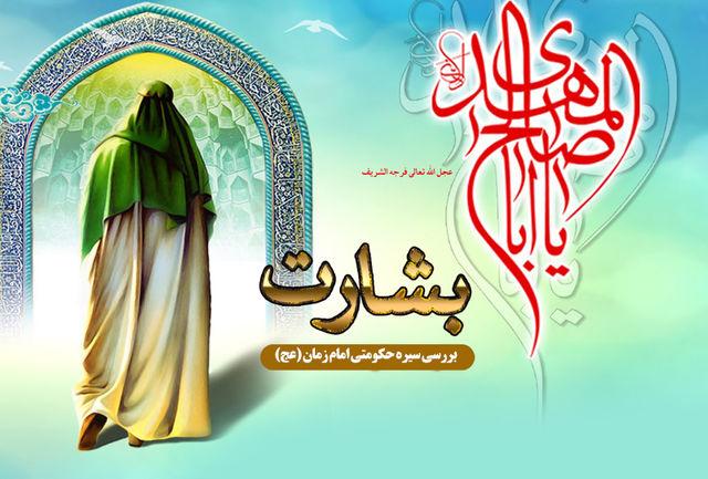 سیره حکومتی امام زمان (عج) سوژه برنامه«بشارت»