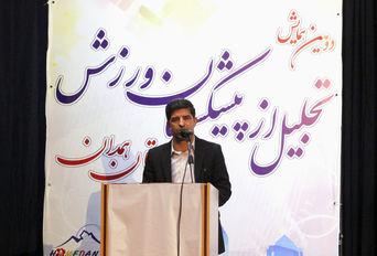 دومین همایش تجلیل از پیشکسوتان ورزش استان همدان