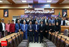 مراسم اختتامیه نشست سراسری خبرگزاری برنا برگزار شد