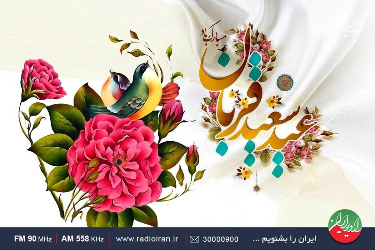 عیدانه های عید سعید قربان از شبکه رادیویی