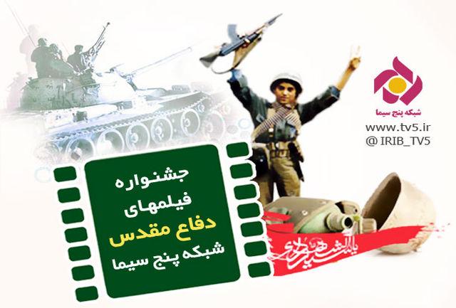 جشنواره فیلمهای سینمایی دفاع مقدس در شبکه پنج