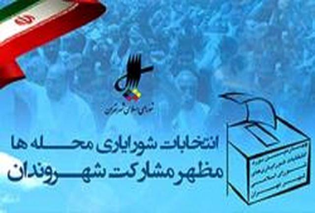 نتایج انتخابات شورایاریها از فردا اعلام میشود