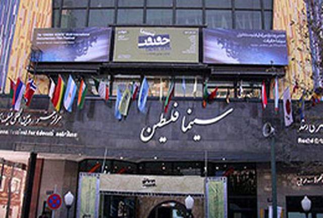 سینما فلسطین و سینما سپیده، میزبان جشنواره بینالمللی سینماحقیقت شدند