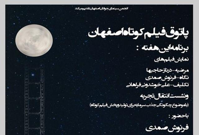 حضور دو اسکاری در پاتوق فیلم کوتاه اصفهان