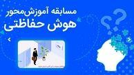 """بانک رفاه کارگران، مسابقات دوره ای """"هوش حفاظتی"""" برگزار می کند"""