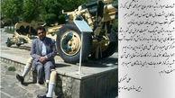 پیام رئیس رسانه ملی به مناسبت شهادت سردار سلگی