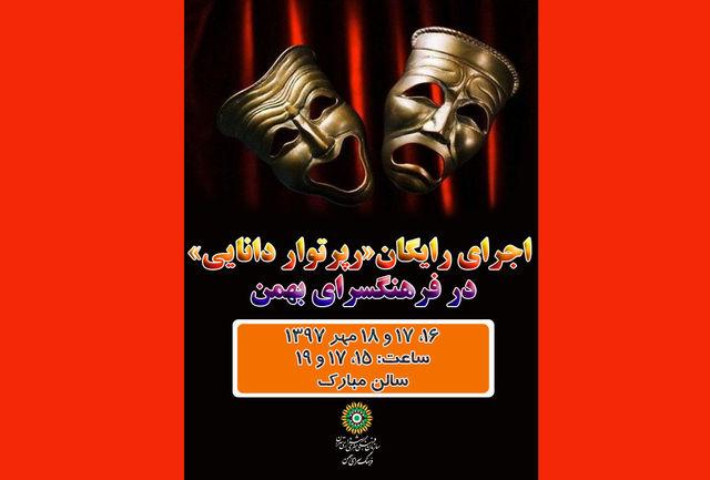 «رپرتوار دانایی» در فرهنگسرای بهمن به روی صحنه می رود